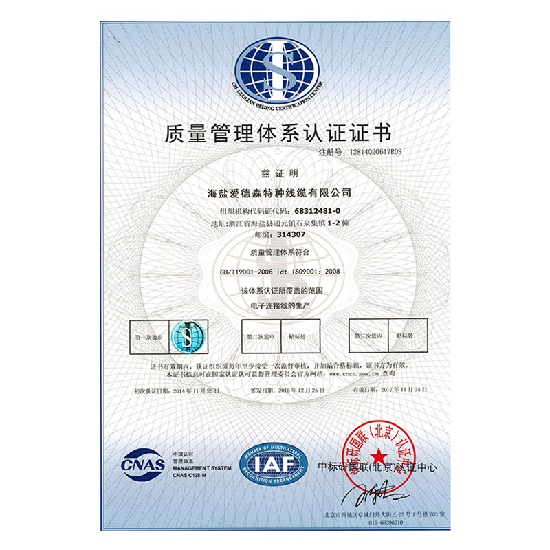 Quality Certification-CN